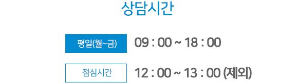 장애인 인권 상담시간 평일(월~금) 09:00 ~ 18:00, 점심시간 12:00 ~ 13 : 00(제외)